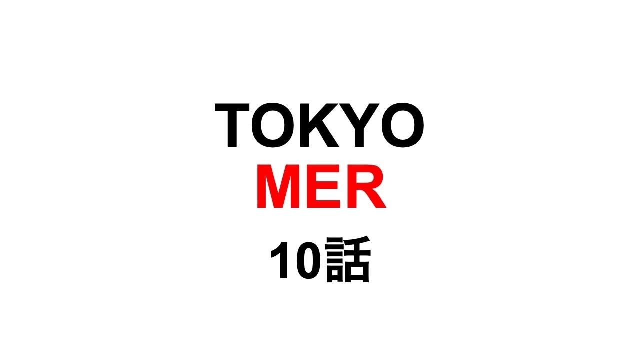 TOKYO MER。10話