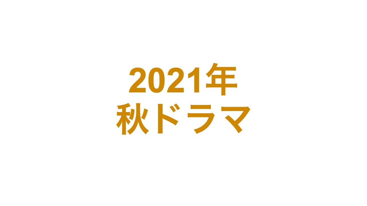 2021年秋ドラマ。10月〜12月のドラマ一覧。ネタバレあらすじまとめ。日本沈没、ラジエーションハウス2、ドクターX、恋です、最愛