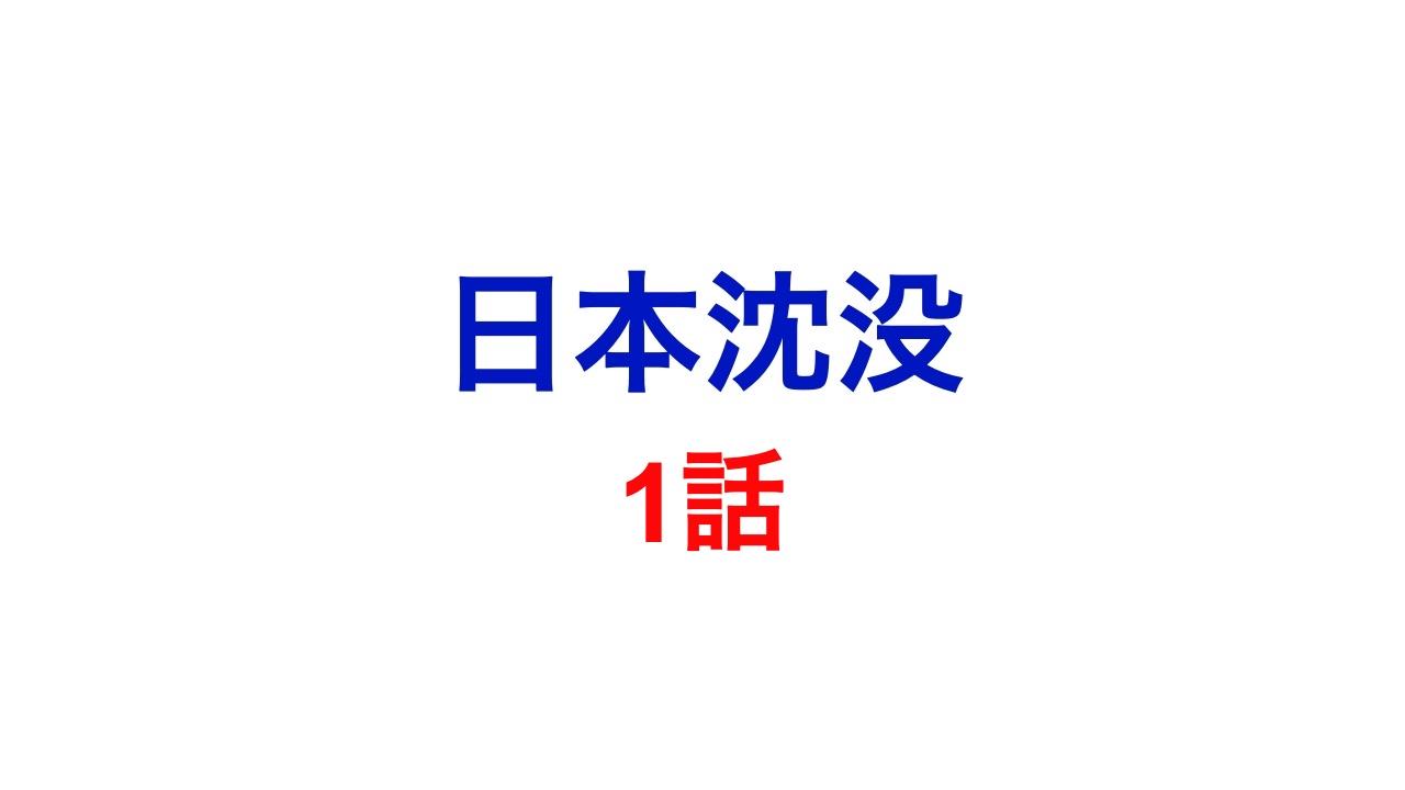 日本沈没。1話ネタバレ感想。キャストゲスト。見逃し配信動画。視聴率は?