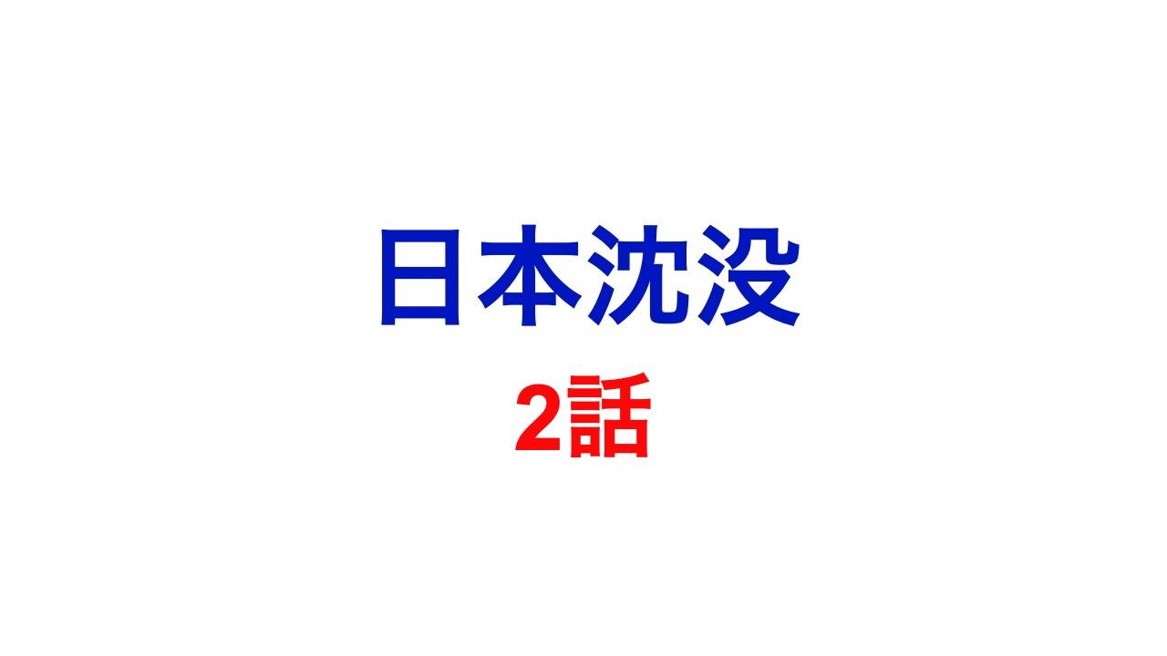 日本沈没。2話ネタバレ感想。キャストゲスト。見逃し配信動画。視聴率は?
