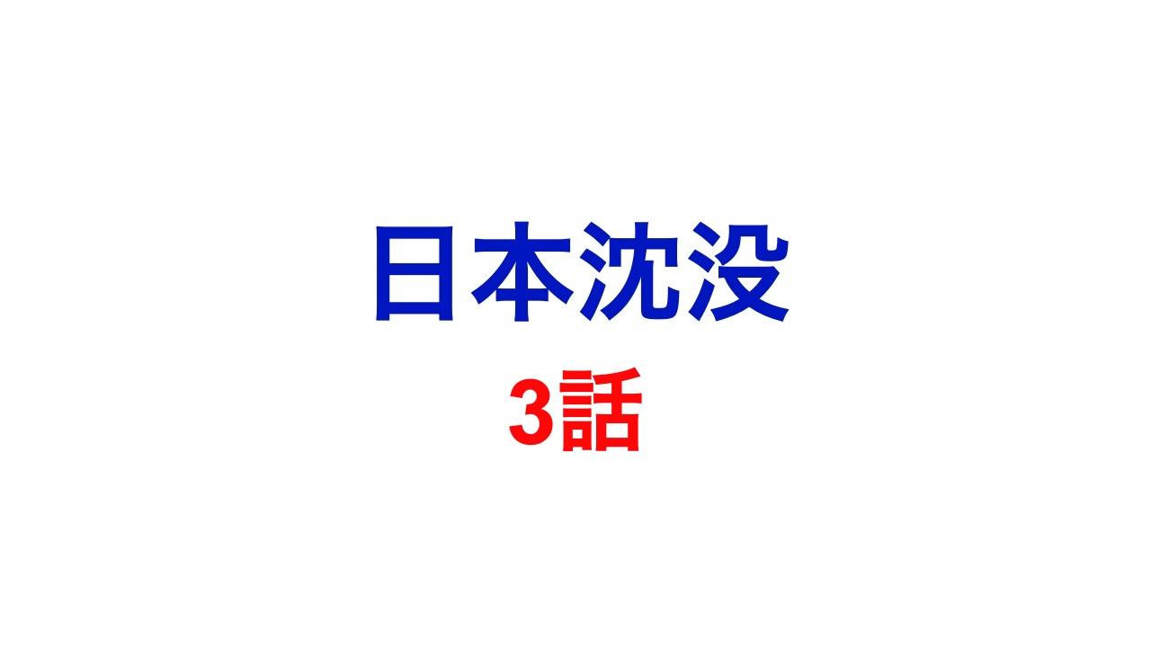 日本沈没。3話