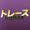 トレース~科捜研の男~ - フジテレビ