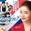 『Heaven?〜ご苦楽レストラン〜』|TBSテレビ