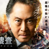 金曜8時のドラマ「記憶捜査~新宿東署事件ファイル~」|主演:北大路 欣也|テレビ東