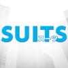 SUITS/スーツ - フジテレビ