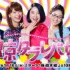 東京タラレバ娘 日本テレビ