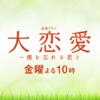 金曜ドラマ『大恋愛〜僕を忘れる君と』|TBSテレビ