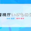 警視庁いきもの係 - フジテレビ