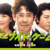 日曜劇場『ノーサイド・ゲーム』|TBSテレビ