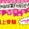 金曜ドラマ『下剋上受験』 TBSテレビ