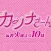 火曜ドラマ『カンナさーん!』|TBSテレビ