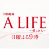 日曜劇場『A LIFE〜愛しき人〜』 TBSテレビ