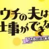 ウチの夫は仕事ができない|日本テレビ
