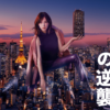 家売るオンナの逆襲|日本テレビ