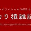お仕事 | マギー オフィシャルサイト【独り猿雑記】