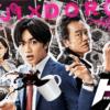 ドロ刑 -警視庁捜査三課-|日本テレビ