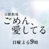 日曜劇場『ごめん、愛してる』|TBSテレビ